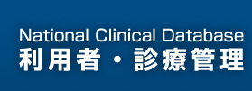 National Clinical Database 利用者・診療管理